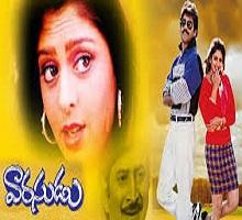 Varasudu Songs Telugu