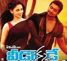 Veedokkade Songs Telugu