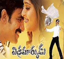 Vikramarkudu Songs Telugu
