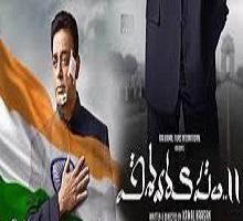 Vishwaroopam 2 Songs Telugu