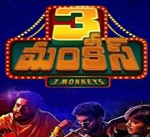 3 Monkeys Songs Telugu