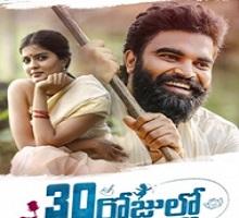30 Rojullo Preminchadam Ela Songs Telugu