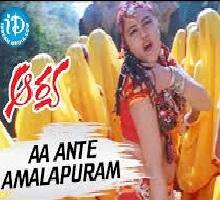 Aa Ante Amalapuram Song Telugu