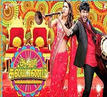 Aaha Kalyanam Songs Telugu