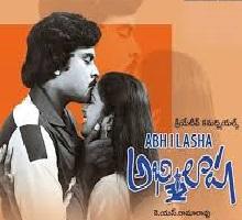 Abhilasha Songs Telugu