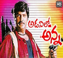 Adavilo Anna Songs Telugu