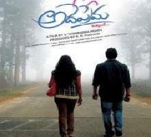 Ade Prema Songs Telugu
