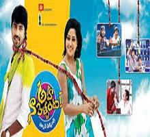 Aha Naa Pellanta Songs Telugu