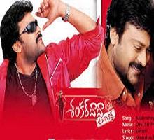 Akalesthey Song Telugu
