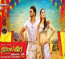 Ammay Nadumu Song Telugu