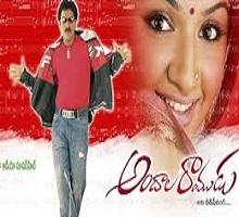 Andala Ramudu Songs Telugu