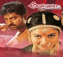 Anthapuram Songs Telugu
