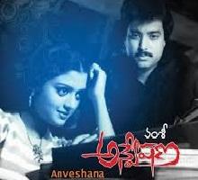 Anveshana Songs Telugu