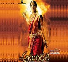 Arundhathi Songs Telugu