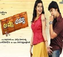 Astha Chamma Songs Telugu