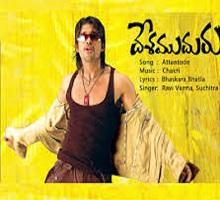 Attantode Song Telugu