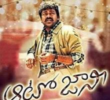 Auto Jaani Songs Telugu