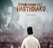 Ayinanu Poyi Ravale Hasthinaku Songs Telugu