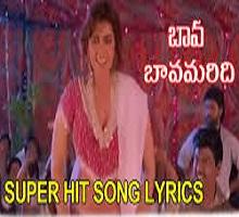Baavalu Sye Aa Song Telugu