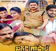 Baggidi Gopal Songs Telugu