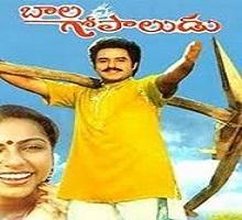 Bala Gopaludu Songs Telugu