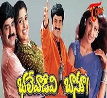 Bhalevadivi Basu Songs Telugu