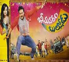 Bheemavaram Bullodu Songs Telugu