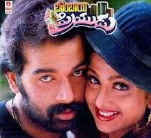 Bombay Priyudu Songs Telugu