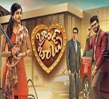 Brand Babu Songs Telugu