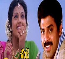 Chanti Song Telugu