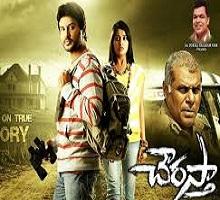 Chowrasta Songs Telugu
