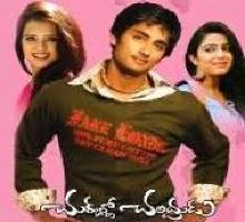Chukkalo Chandrudu Songs Telugu