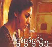 CoCo Kokila Songs Telugu