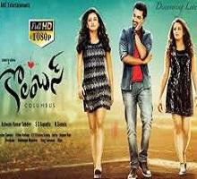Columbus Songs Telugu