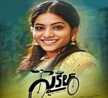 Cycle Songs Telugu
