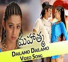Dailamo Dailamo Song Telugu