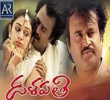 Dalapathi Songs Telugu