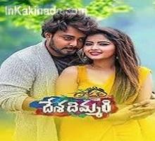 Desa Dhimmari Songs Telugu