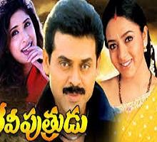 Devi Putrudu Songs Telugu