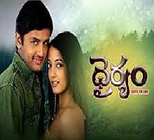 Dhairyam Songs Telugu