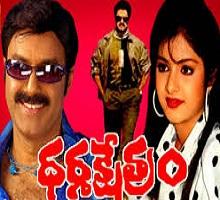 Dharma Kshetram Songs Telugu