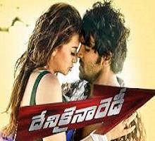 Dhenikaina Ready Songs Telugu