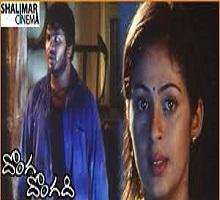 Donga Dongadi Songs Telugu