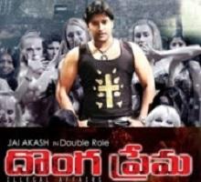 Donga Prema Songs Telugu