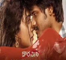 Dorasaani Songs Telugu