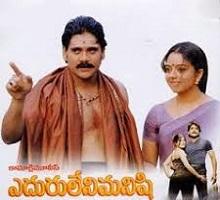 Eduruleni Manishi Songs Telugu