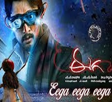 Eega Songs Telugu