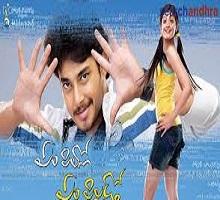 Em Pillo Em Pillado Songs Telugu