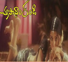 Emani Cheppanura Song Telugu