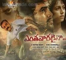Entha Vaaralainaa Songs Telugu